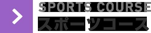 スポーツコース